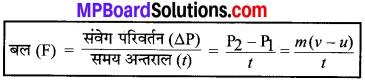 MP Board Class 9th Science Solutions Chapter 9 बल तथा गति के नियम image 8
