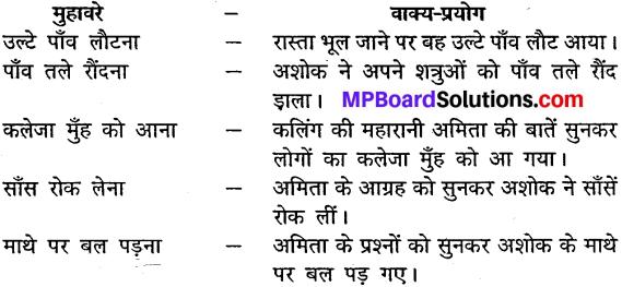 MP Board Class 10th Hindi Vasanti Solutions Chapter 8 अशोक का हृदय-परिवर्तन img-1