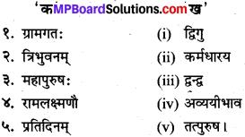 MP Board Class 10th Sanskrit व्याकरण समास-प्रकरण img 15