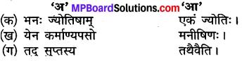 कक्षा 10 संस्कृत पाठ 1 MP Board