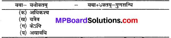 Sanskrit Samay Class 10 MP Board