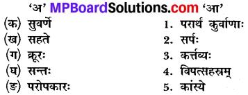 कक्षा 10 संस्कृत पाठ 21 MP Board