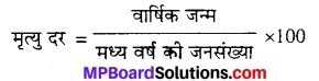 MP Board Class 12th Biology Solutions Chapter 13 जीव और समष्टियाँ 10