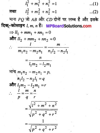 MP Board Class 12th Maths Book Solutions Chapter 11 प्रायिकता विविध प्रश्नावली img 1