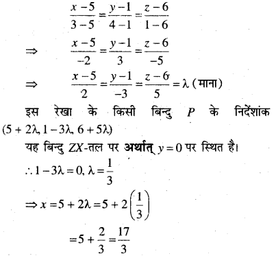 MP Board Class 12th Maths Book Solutions Chapter 11 प्रायिकता विविध प्रश्नावली img 10