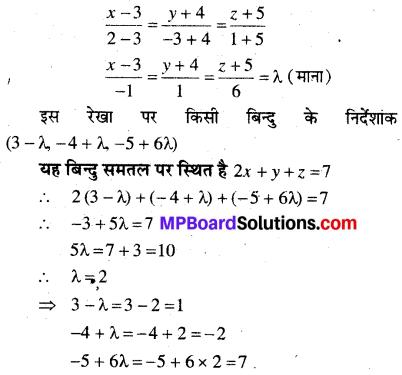MP Board Class 12th Maths Book Solutions Chapter 11 प्रायिकता विविध प्रश्नावली img 12