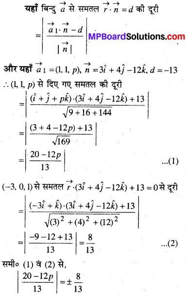 MP Board Class 12th Maths Book Solutions Chapter 11 प्रायिकता विविध प्रश्नावली img 14