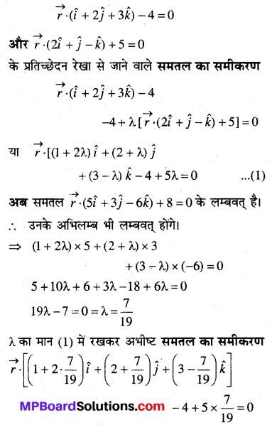 MP Board Class 12th Maths Book Solutions Chapter 11 प्रायिकता विविध प्रश्नावली img 16