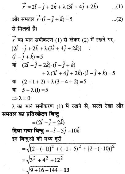 MP Board Class 12th Maths Book Solutions Chapter 11 प्रायिकता विविध प्रश्नावली img 18
