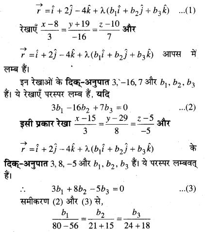 MP Board Class 12th Maths Book Solutions Chapter 11 प्रायिकता विविध प्रश्नावली img 21