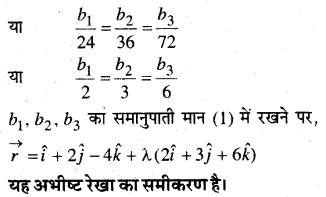 MP Board Class 12th Maths Book Solutions Chapter 11 प्रायिकता विविध प्रश्नावली img 22