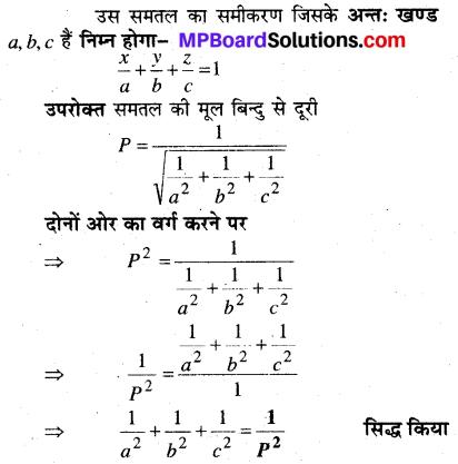 MP Board Class 12th Maths Book Solutions Chapter 11 प्रायिकता विविध प्रश्नावली img 23
