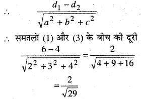 MP Board Class 12th Maths Book Solutions Chapter 11 प्रायिकता विविध प्रश्नावली img 24
