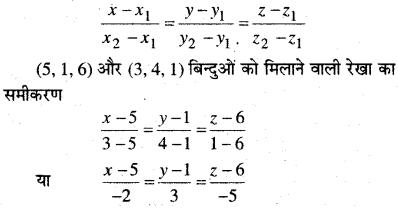 MP Board Class 12th Maths Book Solutions Chapter 11 प्रायिकता विविध प्रश्नावली img 8