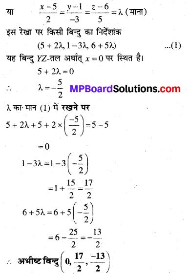 MP Board Class 12th Maths Book Solutions Chapter 11 प्रायिकता विविध प्रश्नावली img 9