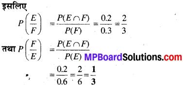 MP Board Class 12th Maths Book Solutions Chapter 13 प्रायिकता Ex 13.1 img 1