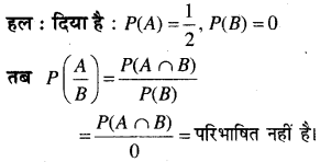MP Board Class 12th Maths Book Solutions Chapter 13 प्रायिकता Ex 13.1 img 23