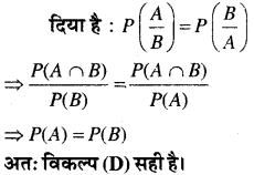 MP Board Class 12th Maths Book Solutions Chapter 13 प्रायिकता Ex 13.1 img 24