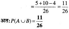 MP Board Class 12th Maths Book Solutions Chapter 13 प्रायिकता Ex 13.1 img 25