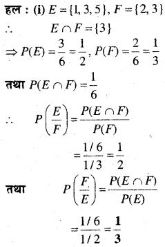 MP Board Class 12th Maths Book Solutions Chapter 13 प्रायिकता Ex 13.1 img 26