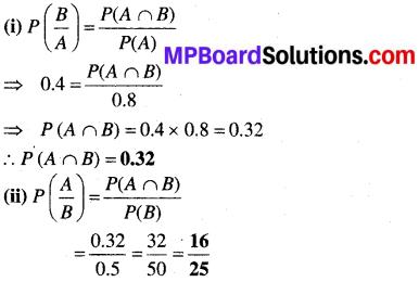 MP Board Class 12th Maths Book Solutions Chapter 13 प्रायिकता Ex 13.1 img 3