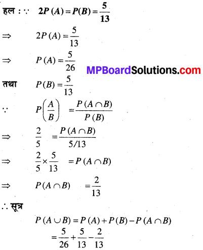 MP Board Class 12th Maths Book Solutions Chapter 13 प्रायिकता Ex 13.1 img 4