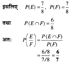 MP Board Class 12th Maths Book Solutions Chapter 13 प्रायिकता Ex 13.1 img 8