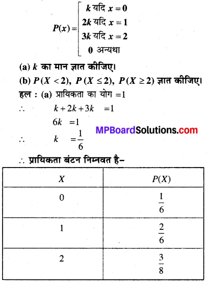 MP Board Class 12th Maths Book Solutions Chapter 13 प्रायिकता Ex 13.4 img 18