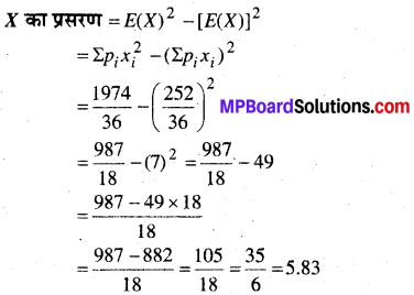 MP Board Class 12th Maths Book Solutions Chapter 13 प्रायिकता Ex 13.4 img 26