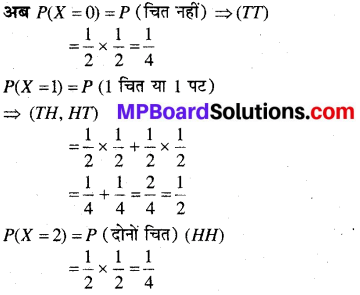 MP Board Class 12th Maths Book Solutions Chapter 13 प्रायिकता Ex 13.4 img 3