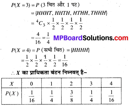 MP Board Class 12th Maths Book Solutions Chapter 13 प्रायिकता Ex 13.4 img 8