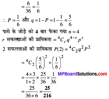 MP Board Class 12th Maths Book Solutions Chapter 13 प्रायिकता Ex 13.5 img 2
