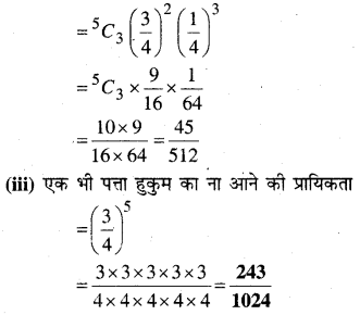 MP Board Class 12th Maths Book Solutions Chapter 13 प्रायिकता Ex 13.5 img 4