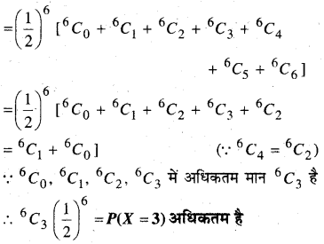 MP Board Class 12th Maths Book Solutions Chapter 13 प्रायिकता Ex 13.5 img 7