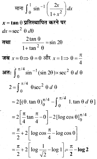 MP Board Class 12th Maths Book Solutions Chapter 7 समाकलन Ex 7.10 img 3