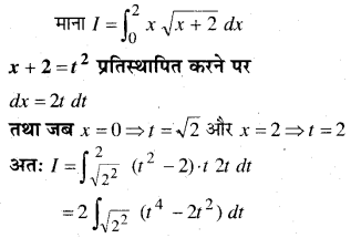 MP Board Class 12th Maths Book Solutions Chapter 7 समाकलन Ex 7.10 img 4