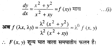 MP Board Class 12th Maths Book Solutions Chapter 9 अवकल समीकरण Ex 9.5 img 1