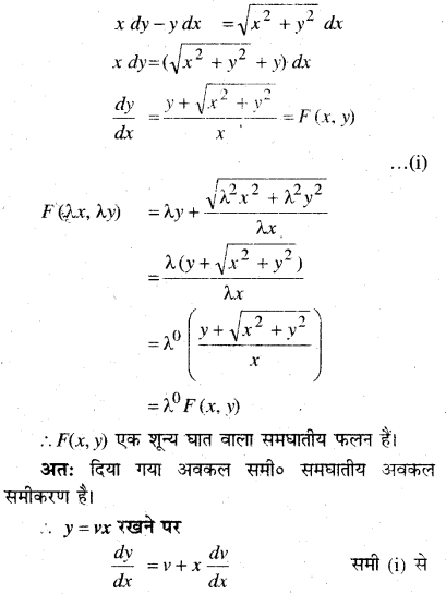 MP Board Class 12th Maths Book Solutions Chapter 9 अवकल समीकरण Ex 9.5 img 10