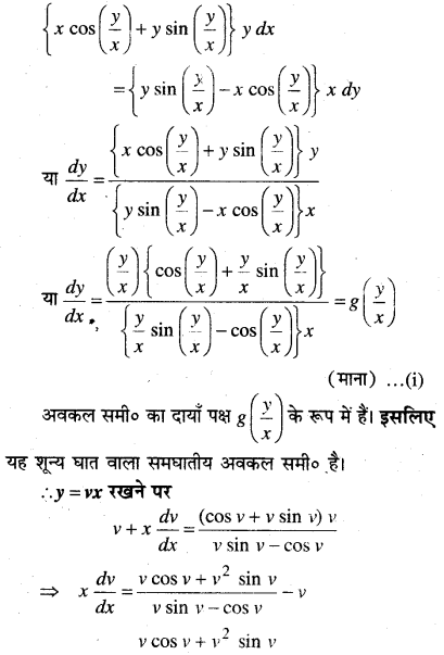 MP Board Class 12th Maths Book Solutions Chapter 9 अवकल समीकरण Ex 9.5 img 13