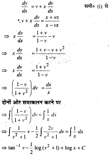 MP Board Class 12th Maths Book Solutions Chapter 9 अवकल समीकरण Ex 9.5 img 4