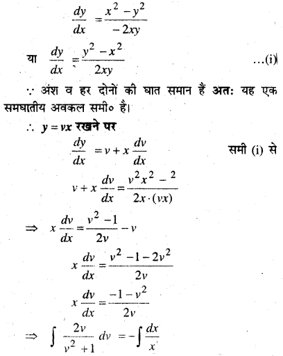 MP Board Class 12th Maths Book Solutions Chapter 9 अवकल समीकरण Ex 9.5 img 6