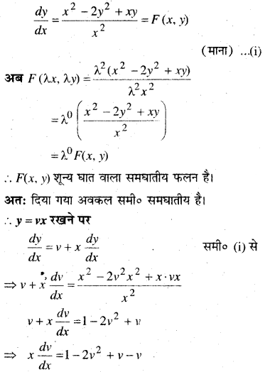 MP Board Class 12th Maths Book Solutions Chapter 9 अवकल समीकरण Ex 9.5 img 8