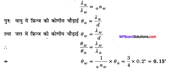 MP Board Class 12th Physics Solutions Chapter 10 तरंग-प्रकाशिकी img 3