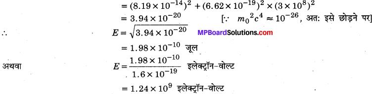 MP Board Class 12th Physics Solutions Chapter 11 विकिरण तथा द्रव्य की द्वैत प्रकृति img 26