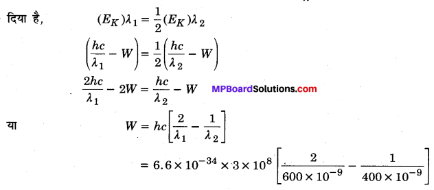 MP Board Class 12th Physics Solutions Chapter 11 विकिरण तथा द्रव्य की द्वैत प्रकृति img 30