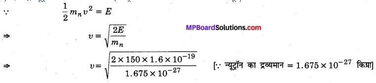 MP Board Class 12th Physics Solutions Chapter 11 विकिरण तथा द्रव्य की द्वैत प्रकृति img 33