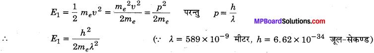 MP Board Class 12th Physics Solutions Chapter 11 विकिरण तथा द्रव्य की द्वैत प्रकृति img 9