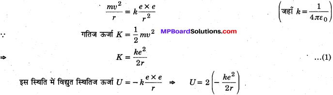 MP Board Class 12th Physics Solutions Chapter 12 परमाणु img 14