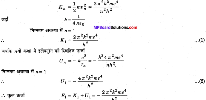MP Board Class 12th Physics Solutions Chapter 12 परमाणु img 2