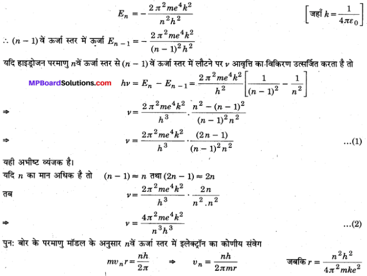 MP Board Class 12th Physics Solutions Chapter 12 परमाणु img 7